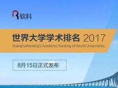 世界大学学术排名 清华首入50强 哈弗15年蝉联冠军